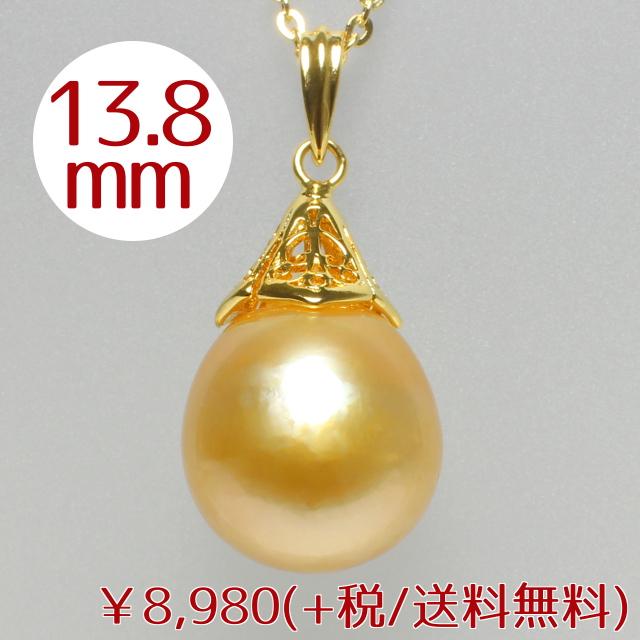 白蝶真珠ゴールドカラー大珠ペンダントネックレス(gp9219-k)(TJ702)(ゴールド系/13.8mm/オーバル形)