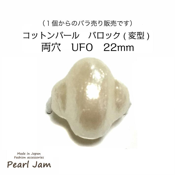 コットンパール UFO 両穴 22mm バラ売り販売 一部予約 1個からのバラ売り販売です 日本製 パールジャム ビーズ パール パーツ販売 手作り 手芸 アクセサリー 小口販売 フォーマル 真珠 シャンデリア 材料 クラフト 再入荷 予約販売 人気 プチプラ 作家 小袋 かわいい ハンドメイド
