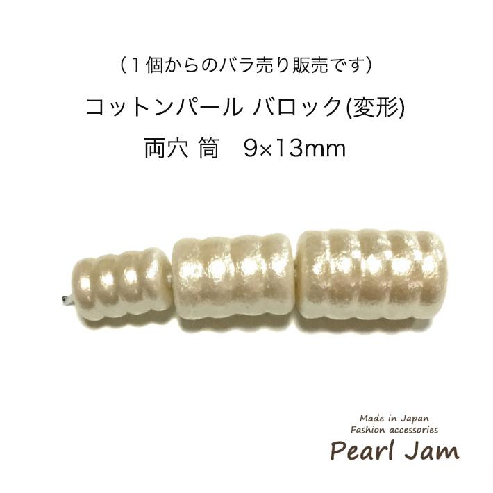 コットンパール 筒 両穴 9×13mm バラ売り販売 1個からのバラ売り販売です 日本製 パールジャム ビーズ 在庫一掃 ドラム お得なキャンペーンを実施中 パール パーツ販売 手作り 作家 手芸 真珠 プチプラ ハンドメイド 小口販売 人気 小袋 材料 フォーマル クラフト かわいい アクセサリー