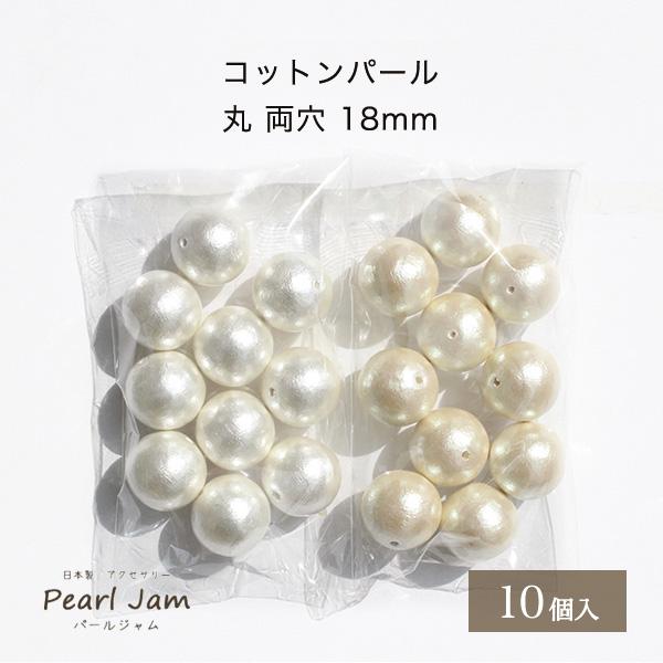 コットンパール 両穴 信憑 18mm 10ヶ入 正規品 超激安特価 PearlJam 日本製のコットンパールです 日本製 パールジャム 小袋