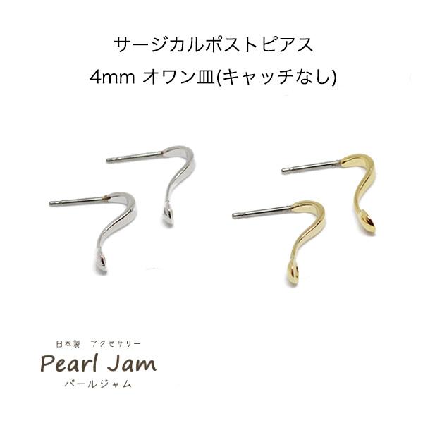 有名な パーツ販売 ゴールド シルバー 素材 材料 手芸 ハンドメイド パールジャム 4mmオワン型 1ペア キャッチなし サージカルポストピアス 2個 授与