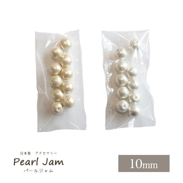 推奨 コットンパール 太穴 両穴 10mm 10ヶ入 正規品 小袋 日本製 大幅値下げランキング PearlJam 日本製のコットンパールです パールジャム