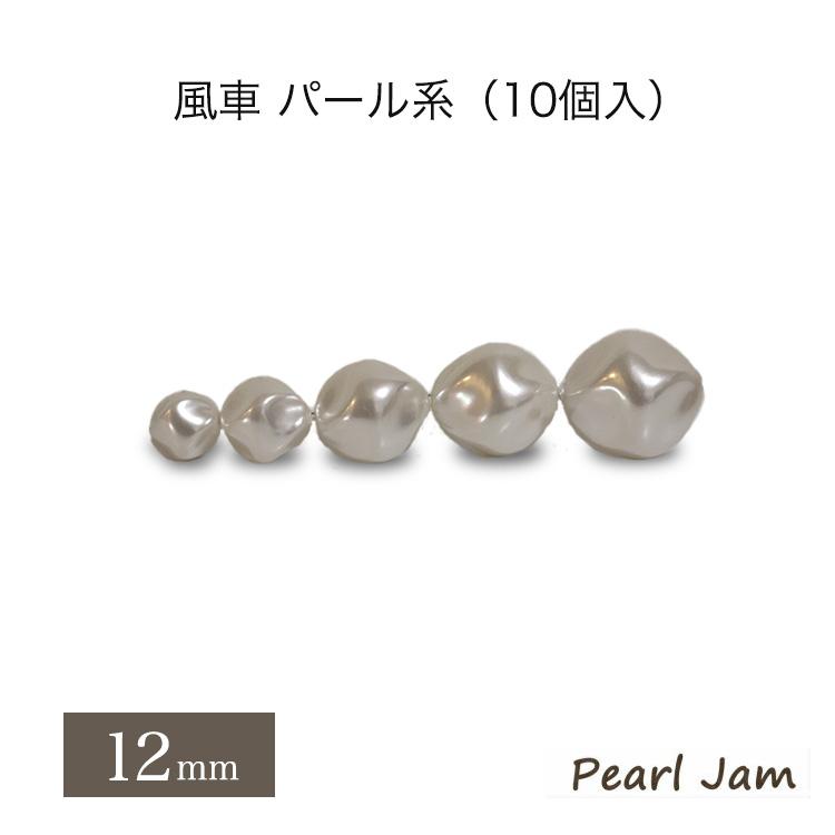 日本製 受賞店 国産 パーツ販売 素材 材料 手芸 ハンドメイド 樹脂 12mm 両穴 メーカー再生品 風車 パールジャム パール系 10個入