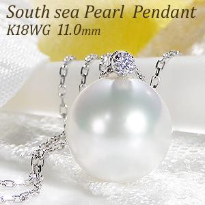 ひと目で上質とわかるテリ 艶 なめらかさ ラグジュアリーな南洋パール 一部予約 K18WG 南洋パール ダイヤモンド ペンダント 11.0mm 送料無料 一粒 パールペンダント プレゼント メーカー公式 南洋白蝶真珠 フリーアジャスター 真珠 白蝶貝 パールネックレス 品質保証書 代引手数料無料 ゴールド18金 人気 おすすめ 11ミリ