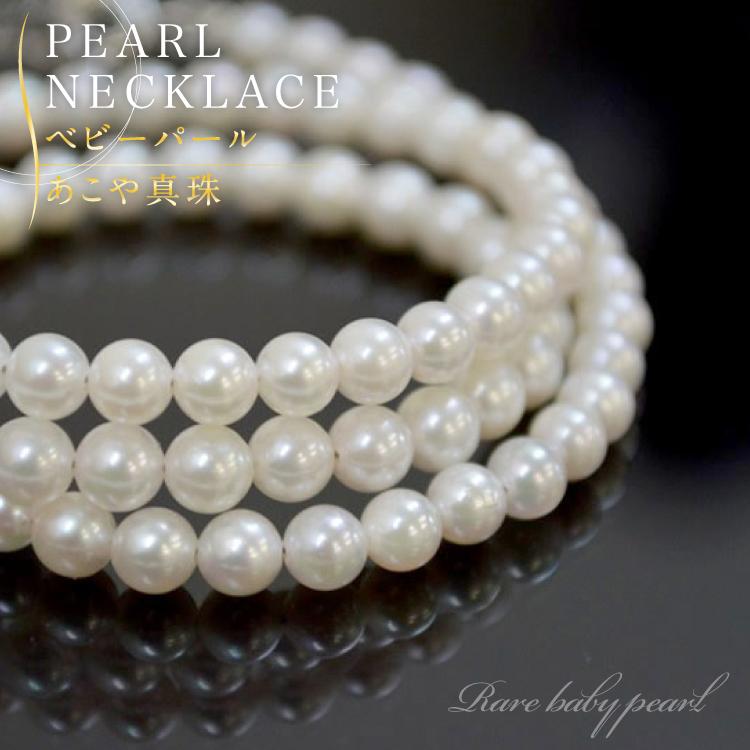 あこや真珠 ネックレス・ベビーパールネックレス 4~4.5mm/真珠 ネックレス・パール ネックレス/結婚式 入学式