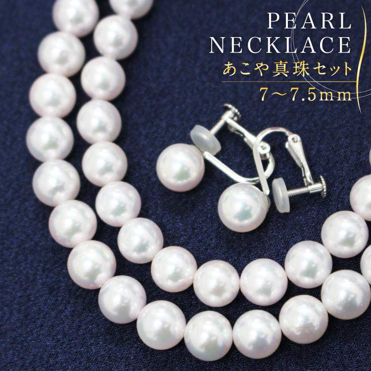[あこや真珠 7.0mm-7. 5mm]パールネックレス ピアス セット あこや真珠 フォーマル 結婚式 冠婚葬祭 真珠 イアリング パールイヤリング 真珠ネックレス