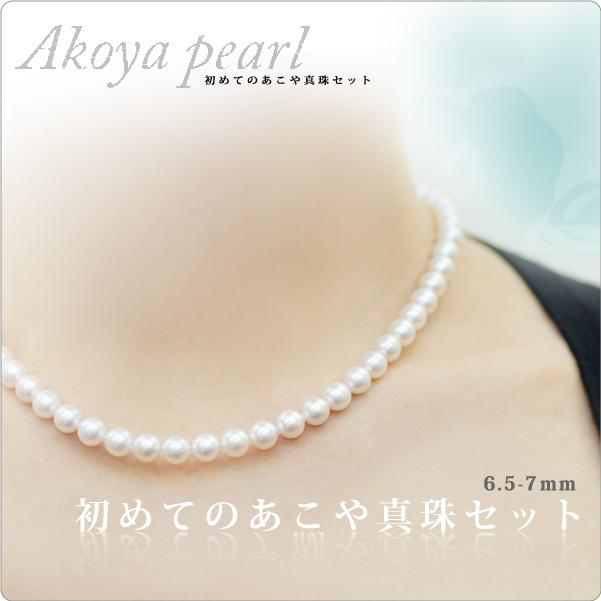 初めてのあこや真珠セット 6.5-7mm ~上質なあこや本真珠を感動プライスにてご提供