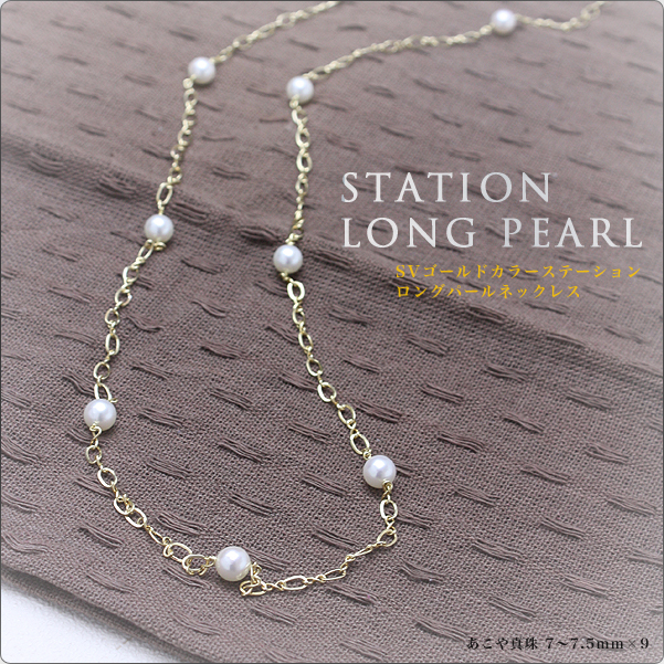 SVゴールドカラーステーションロングパールネックレス ~あこや真珠7mm珠を9つ使用したステーションロングパールネックレス♪