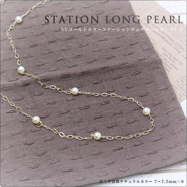 9粒のナチュラル金色のあこや真珠を使い ゴールドカラーでまとめたステーションロングパールネックレスです 2020春夏新作 気負わずにつけられるシンプルで女性らしいデザインがうれしいですね ☆送料無料☆ 当日発送可能 SVゴールドカラーステーションロングパールネックレス ~魅了する9粒のあこや真珠ナチュラルカラーがポイントに