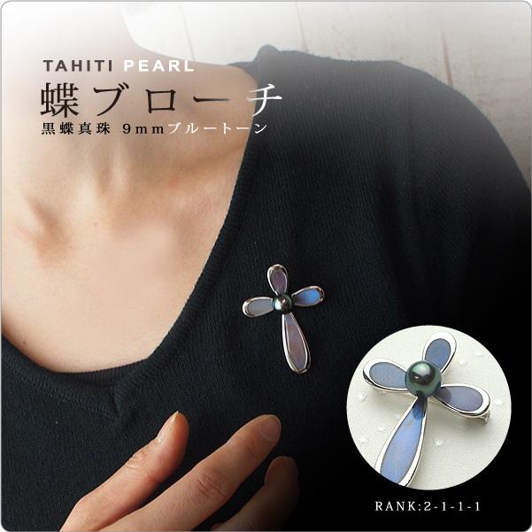 蝶ブローチ 黒蝶真珠9mm [2-1-1-1] ブルートーン SV  ~本物の蝶の羽をはめ込んだ貴重なレアアイテム!
