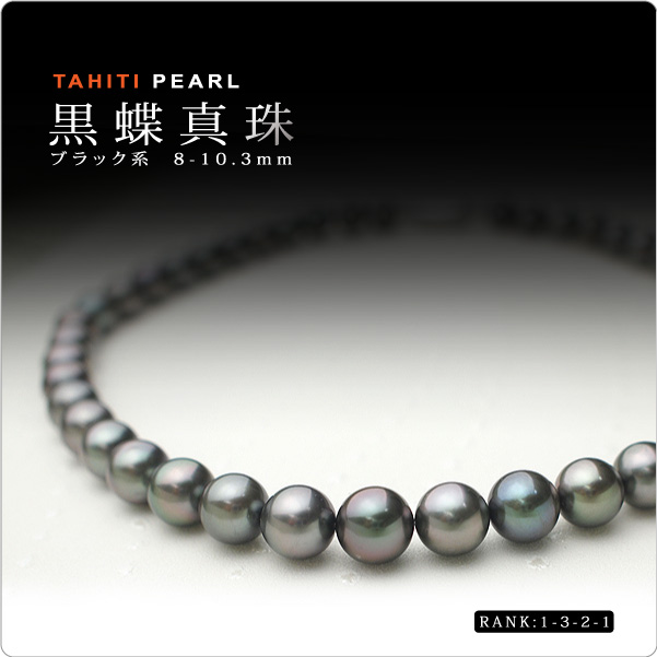 タヒチ黒蝶真珠ネックレス・ブラック系 8-10mm [1-3-2-1] ~優雅にエレガントにデコルテを彩る!強さと美しさを兼ね備えたパールです。