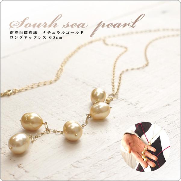 南洋白蝶真珠ナチュラルゴールド ロングネックレス 60cm ~特殊な金メッキ加工をしたシルバー製のチェーンを使用した可愛いロング
