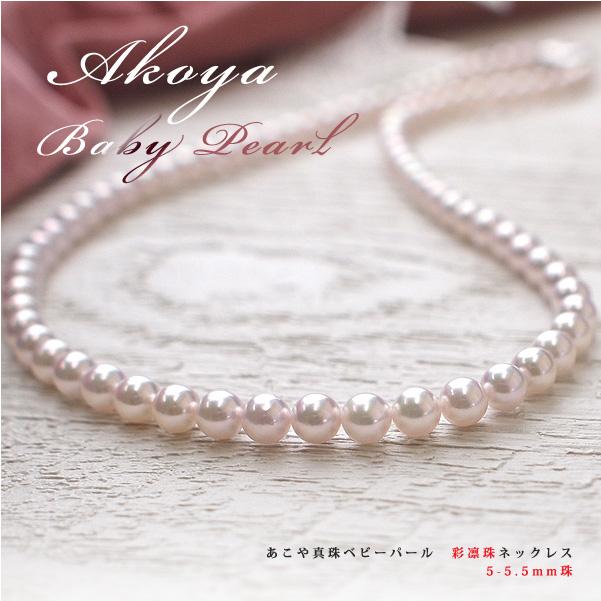 あこや真珠ベビーパール 彩凛珠ネックレス 5-5.5mm珠【1-1-1-1】※鑑別書付き ~優美な逸品!ベビーパールの花珠