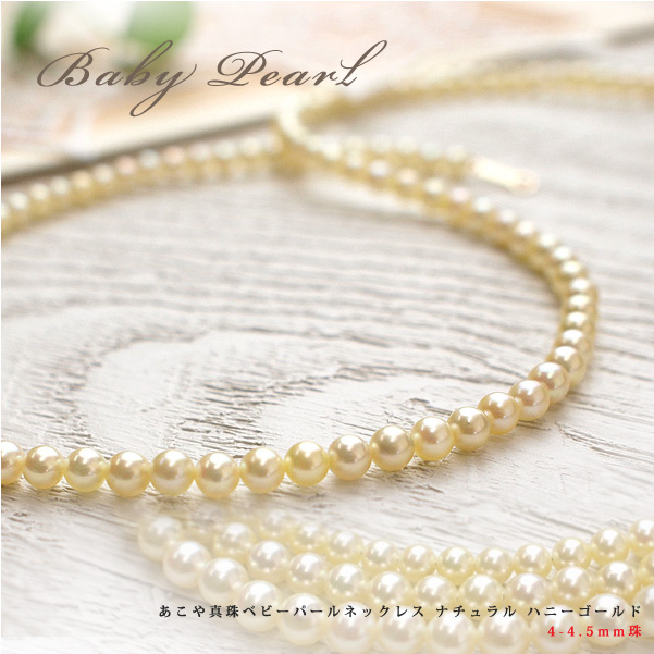 あこや真珠ベビーパールネックレス ナチュラルハニーゴールド 4-4.5mm珠【1-1-1-1】 ~優しい金色、天然のナチュラルカラーパール 入学式 卒業式 冠婚葬祭