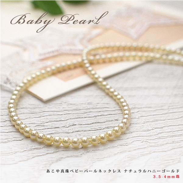 あこや真珠 ネックレス・パールネックレス/真珠 ネックレス・パール ネックレス/ベビーパール ネックレス・ベビーパールネックレス/結婚式 入学式