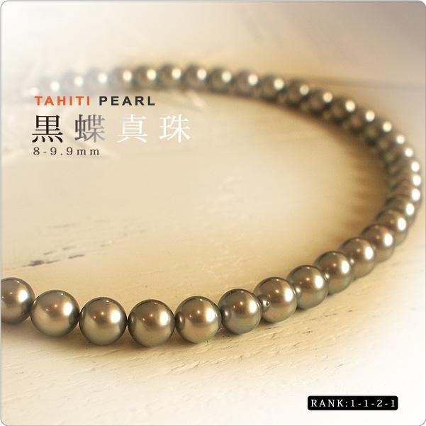 タヒチ黒蝶真珠ネックレス・グレー 8-10.9mm [1-1-2-1] ~ほんのりアンティーク感も感じさせる、高品質グレーのお色が魅力のパール!