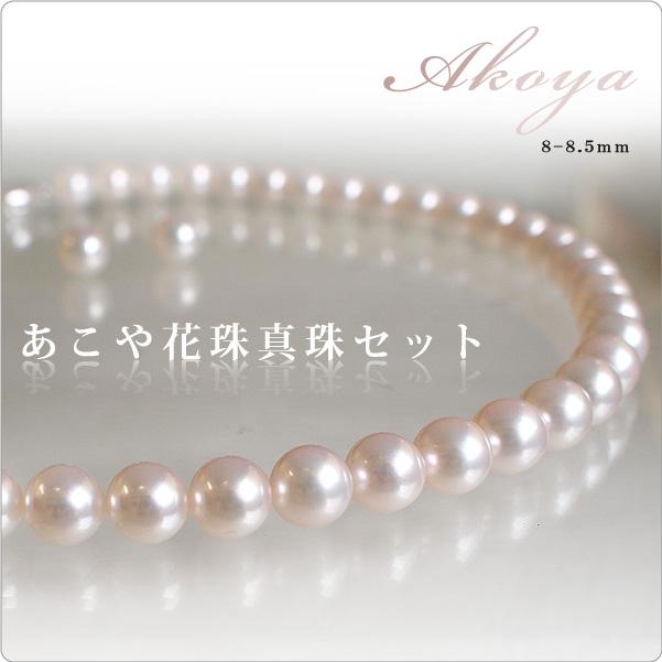 【限定数 特別価格】あこや花珠真珠8-8.5mm 花珠ネックレス1点、花珠イヤリング/ピアス1点 計2点セット 鑑別書付