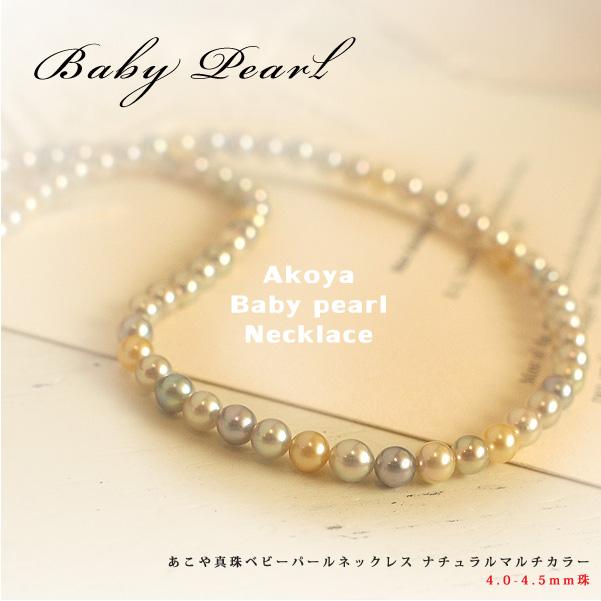 あこや真珠ベビーパールネックレス ナチュラルマルチカラー 4.0-4.5mm珠【1-2-1-1】~貴重なレアアイテム!天然パールの魅力たっぷり♪