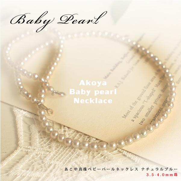 あこや真珠ベビーパールネックレス ナチュラルブルー 3.5-4.0mm珠【1-2-1-1】~天然シルバーのやさしいカラーが魅力