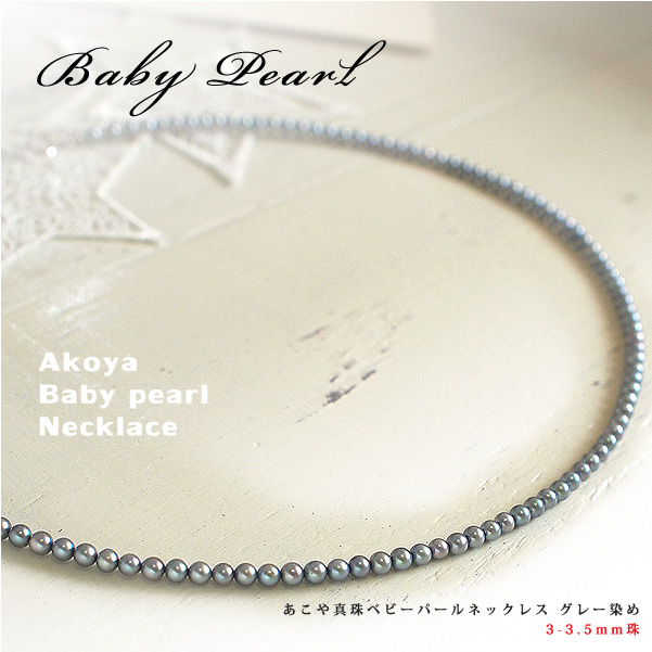あこや真珠ベビーパールネックレス あこやグレー染め 3.0-3.5mm珠【1-1-3-2】 ~貴重なレアアイテム!濃いグレー色をお探しの方に