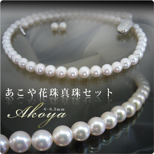 あこや花珠真珠6-6.5mm 花珠ネックレス1点、花珠イヤリング/ピアス1点 計2点セット 鑑別書付