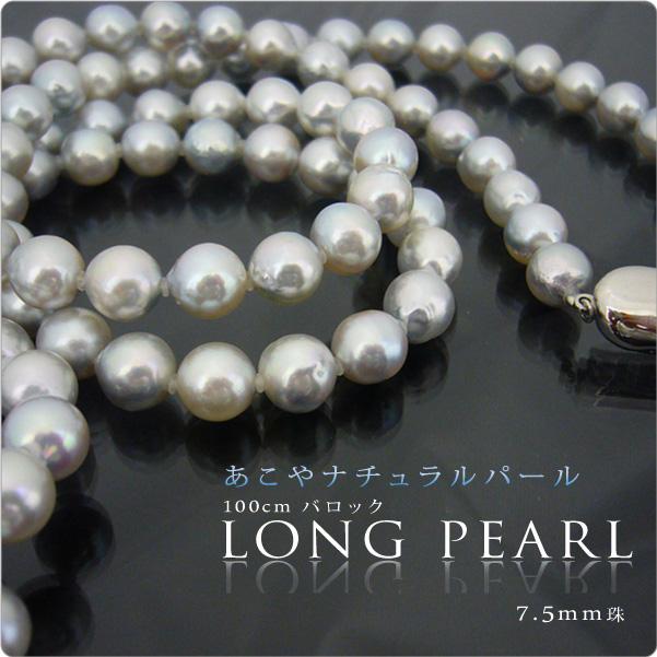 あこやナチュラルパール 100cm ロングネックレス バロック7.5-8mm珠 ※薄めの色味