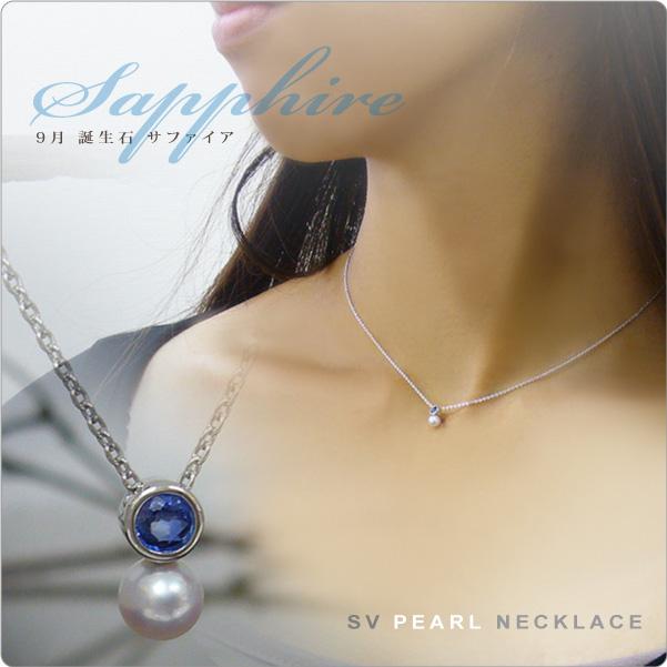 パール ネックレス 一粒 サファイア&ベビーパールネックレス SV 9月誕生石 tate ~飽きないデザインと輝きで永く愛せるアイテムになること間違いなし!