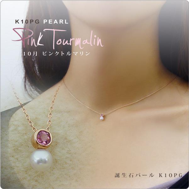 パール ネックレス 一粒 ピンクトルマリン&ベビーパールネックレスK10PG10月誕生石 tate ~小さいけれど上質なあこや真珠のコラボレーションネックレス