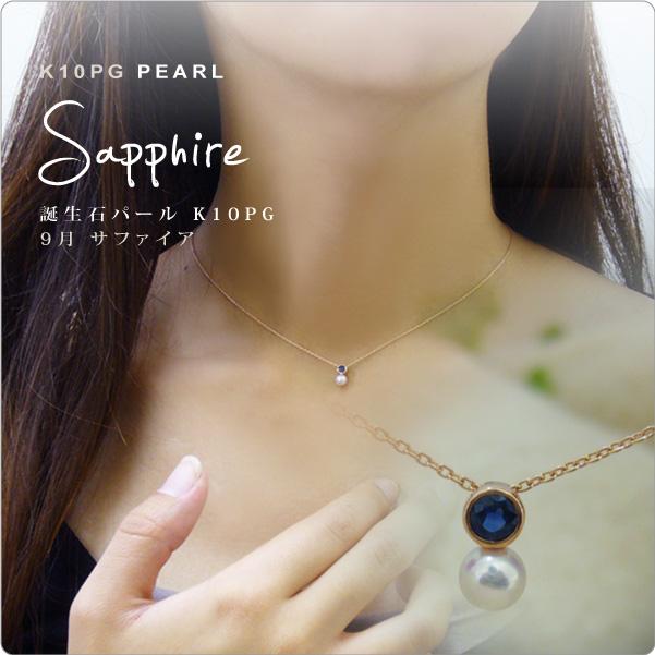 サファイア&ベビーパールネックレス K10PG 9月誕生石 tate 毎日でも身に付けられそうなシンプル華奢ネックレス