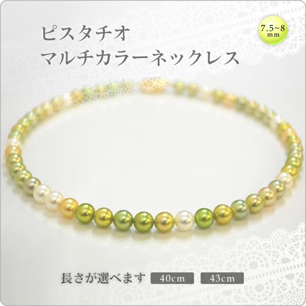 【あこや真珠 ピスタチオ マルチカラーネックレス 7.5-8mm】あこや真珠 ネックレス/パール ネックレス /カジュアル ネックレス/ブライダル パール