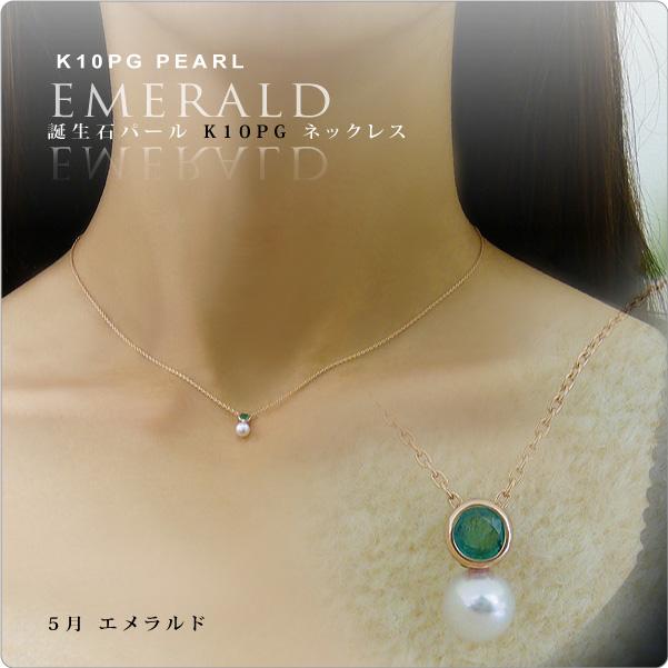 パール ネックレス 一粒 エメラルド&ベビーパールネックレス K10PG 5月誕生石 tate ~癒しのヒーリングストーンとしても知られるエメラルド