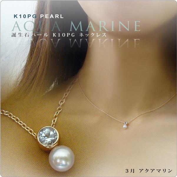 アクアマリン&ベビーパールネックレス K10PG 3月誕生石 tate ~穏やかさと癒しを与えるパワーストーン、アクアマリン