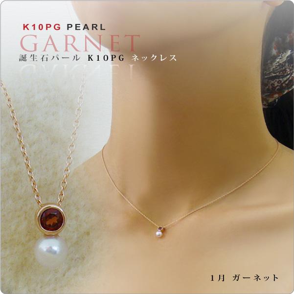 パール ネックレス 一粒 ガーネット&ベビーパールネックレス K10PG 1月誕生石 tate ~1月のガーネットは燃えるような深い赤が魅力的!