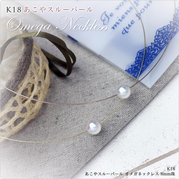 K18 真珠 パール ネックレス 一粒 ペンダント パールネックレス カジュアル あこや真珠 冠婚葬祭 結婚式