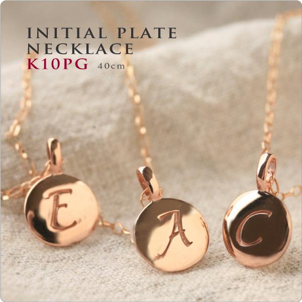イニシャルプレートネックレス K10PG 40cm K10ピンクゴールドのプレートに優しい書体のイニシャルを刻み込んだネックレス