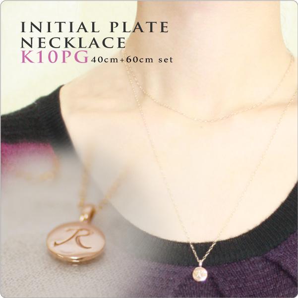 【送料無料】プレートイニシャルネックレス K10PG 40cm+60cmセット ~ いろんな組み合わせが可能♪