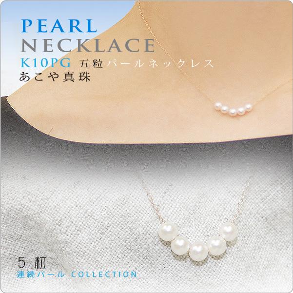 真珠 パール ネックレス 5粒ベビーパール 華奢 パールネックレス カジュアル あこや真珠 K10PG