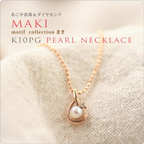 パール ネックレス 一粒 モチーフ K10PGパール&ダイヤネックレス maki まき ~ベビーパールとダイヤをあしらってロマンチックな貝殻をイメージ♪