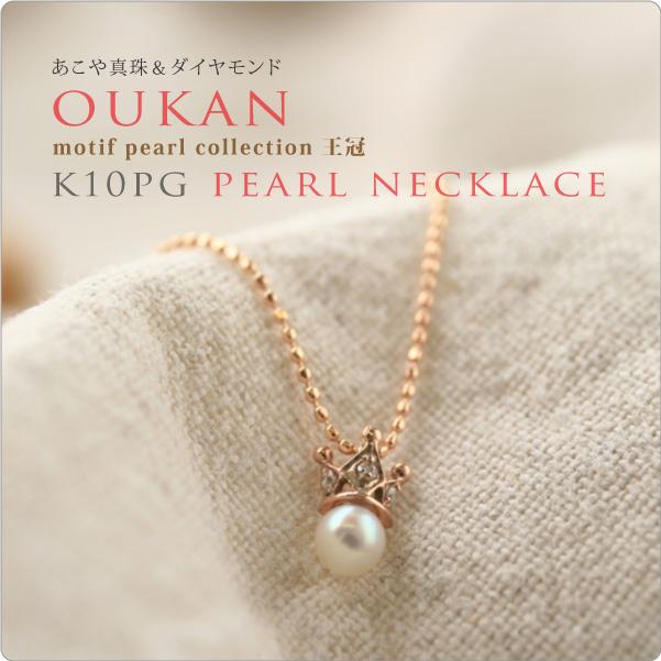 パール ネックレス 一粒 モチーフ K10PGパール&ダイヤネックレス oukan 王冠 ~プリンセスの気品あふれるクラウンに小さなダイヤをON!
