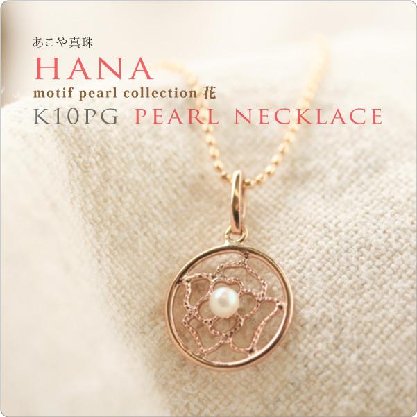 パール ネックレス 一粒 モチーフ K10PGパールネックレス hana 花 ~2mmの超ベビーパールを使用フラワーモチーフに一目惚れ♪
