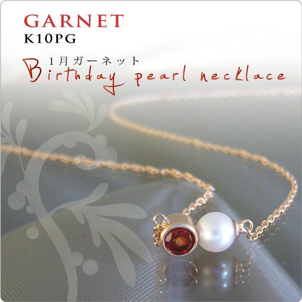 パール ネックレス 一粒 誕生石パールネックレス K10PG 1月ガーネット side ~ガーネットの石言葉は『真実・友愛』 お友達や恋人への贈り物にも◎