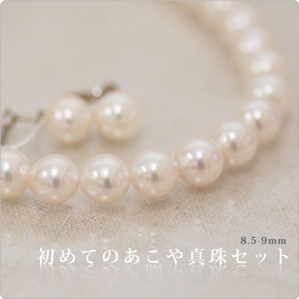 初めてのあこや真珠セット 8.5-9mm ~8.5-9mmサイズの大珠上質のあこや真珠を厳選!