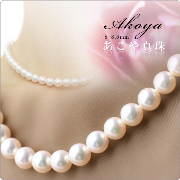 あこや真珠 準花珠パールネックレス8-8.5mm珠 [1-2-2-1] ~花珠にも引けをとらない程の色照りと質感は結婚式や入学式に♪