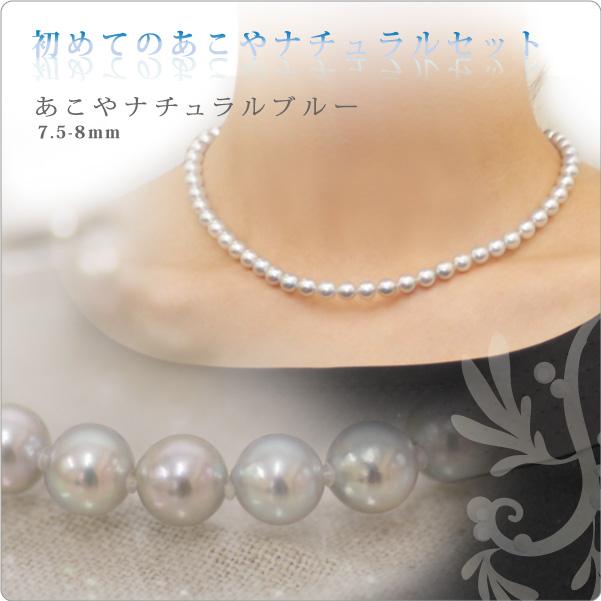 ナチュラル 2020A W新作送料無料 ネックレス 新作製品、世界最高品質人気! あこや真珠 パールネックレス 真珠 パール 結婚式 イヤリング 入学式 7.5-8mm ナチュラルカラーパールネックレス 2点セット ピアス