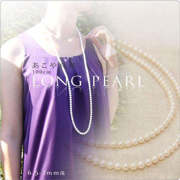 あこや真珠 100cmロングネックレス 6.5-7mm珠 ~どう着けても決まっちゃう スタンダードなあこや真珠ロングネックレス100cm