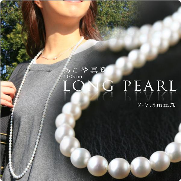 あこや真珠 100cmロングネックレス 7-7.5mm珠 ~風格あるあこや真珠をロングネックレスで贅沢に これ一本でトレンドスタイルに