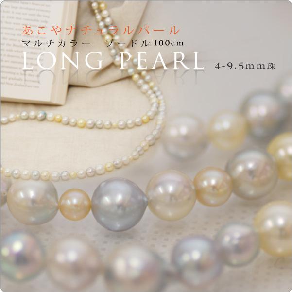 あこやナチュラルカラーパール ロングネックレス100cm プードル 3.5-10mm珠 ~色も大きさもそれぞれに違ったナチュラルパール♪