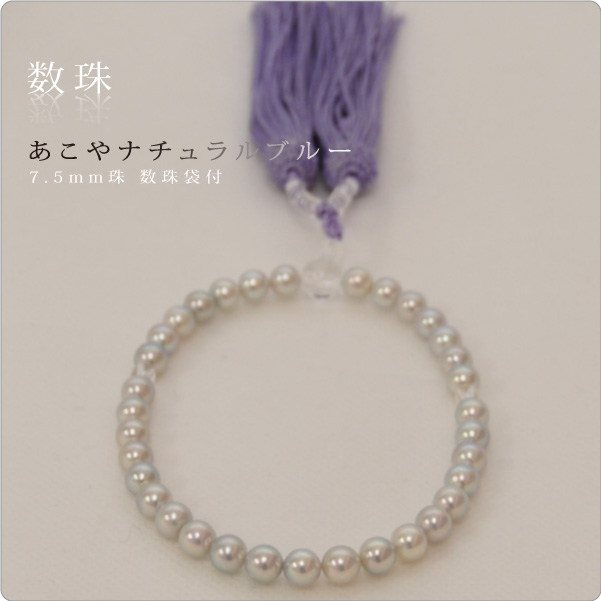 数珠 あこやナチュラルカラーパール シルバーブルー系8mm 数珠袋付 ~確かな品質と美しさ。お葬式・法事のシーンには欠かせない数珠