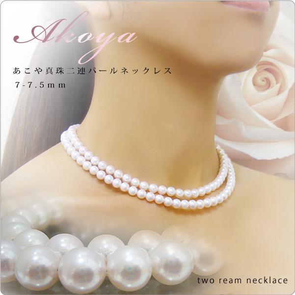 あこや真珠 2連パールネックレス 7-7.5mm珠 ~卒業式、入学式そして結婚式にはウェディングパールとしてお勧め♪