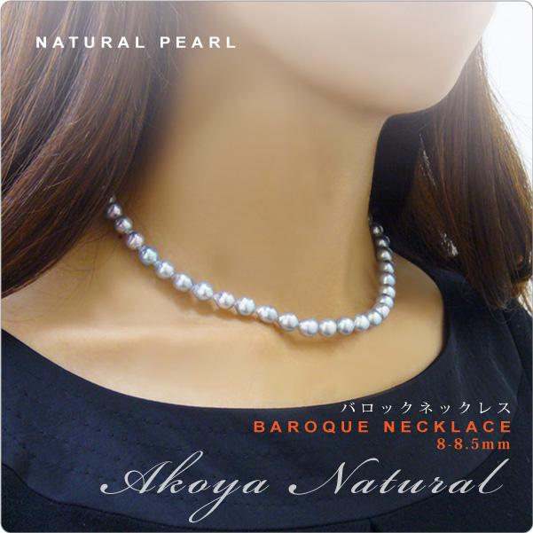 あこやナチュラルパール バロックネックレス 8-8.5mm ~神秘的で静寂な輝きと美しさにに思わずため息・・・